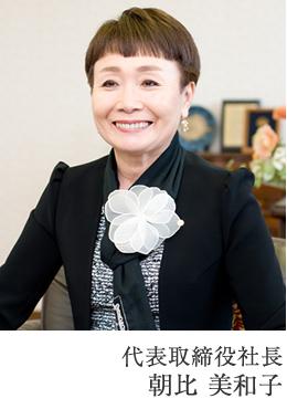 名西株式会社代表取締役社長:朝比美和子