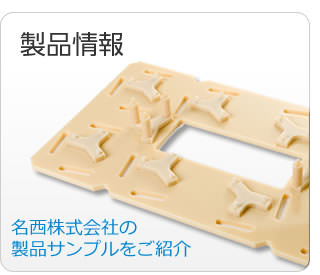 名西株式会社のプラスチック・ゴム製品情報